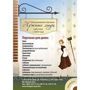 Домашний персонал — няня, гувернантка, домработница, повар, сиделка, садовник, водитель фото