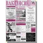 """Реклама в газете """"Вакансия"""" фото"""