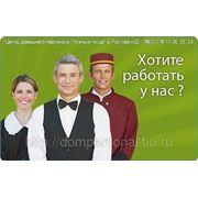 Работа, подработка в ростовских семьях. Ежедневная зарплата. фото
