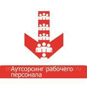 Аутсорсинг и лизинг рабочего персонала в Тольятти фото