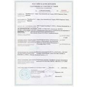 Сертификат на Оборудование для переработки пластмасс