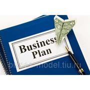 Заказать бизнес-план фото