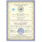 Сертификат OHSAS 18000 фото