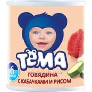 Пюре Темам Говядина с кабачками 100г фото