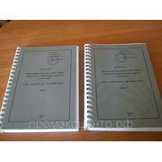 фото предложения ID 285297