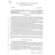 Договор электроснабжения фото