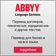 Бюро переводов ABBYY Language Services фото