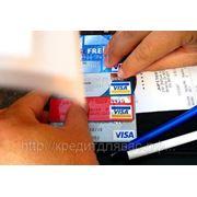 Кредитная карта 1,5 млн рублей фото