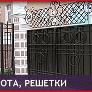 Ворота, решётки фото