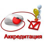 Аккредитация (регистрация) на электронной торговой площадке фото
