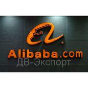 Выкуп товара с интернет площадки Alibaba.com фото