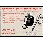 Юридическое сопровождение деятельности Юридических лиц и Индивидуальных предпринимателей. фото