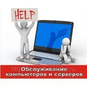 Абонентское обслуживание компьютеров, удаленное администрирование и аутсорсинг ИТ персонала - Эксперт-Видео фото
