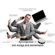 Аутсорсинг и сервис фото