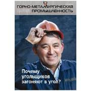 """Журнал """"Горно-металлургическая промышленность"""" фото"""