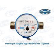 Счетчик для холодной воды Метер СВ-15Х 1/2дюйма фото