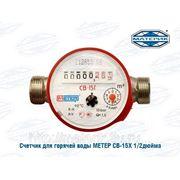 Счетчик для горячей воды Метер СВ-15Г 1/2дюйма фото