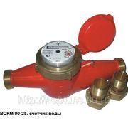 Счетчик воды ВСКМГ ду:25мм (ВСКМ 90-25) ПК-Прибор фото