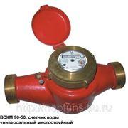 Счетчик воды ВСКМГ ду:50мм (ВСКМ 90-50) ПК-Прибор фото