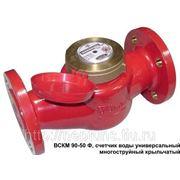 Счетчик воды ВСКМГ ду:50мм фланцевый (ВСКМ 90-50Ф) ПК-Прибор фото
