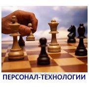 ПЕРСОНАЛ-ТЕХНОЛОГИИ фото
