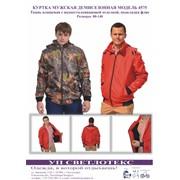 Куртка спортивная мужская 4575 фото