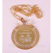 Медаль супер хозяюшка диаметр=7 см (650186) фото