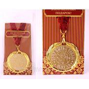 """Медаль """"хочу быть с тобою всегда"""" диаметр=7 см (671668) фото"""