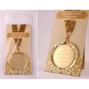 Медаль с днем рождения любимому дедушке диаметр=7см, 1970418 (654458) фото