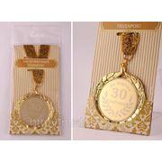 Медаль 30 диаметр=7 см, 1970238 (654434) фото