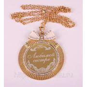 Медаль любимой сестре диаметр=7 см (650139) фото