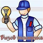 Вызов электрика в Таганроге фото