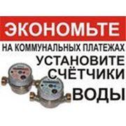 Установка или замена Счетчиков воды с регистрацией фото