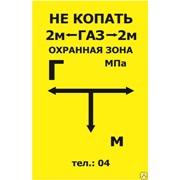 """Табличка-указатель """"Не копать, ГАЗ"""" фото"""