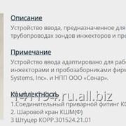 Устройство ввода КОРР 301524.21.000-00 фото