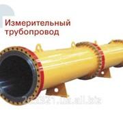 Измерительный трубопровод с сужающим устройством (ИТСУ) фото
