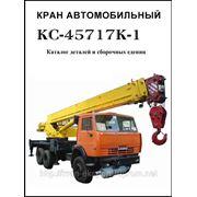 Каталог запчастей Автокрана Ивановец КС-45717К-1, запчасти для автокрана Ивановец КС-45717 фото