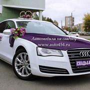Свадебные авто в Челябинске, белая Ауди А8 Лонг фото
