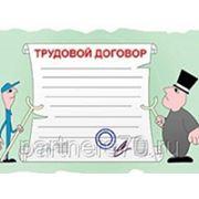 Подготовка трудового договора фото