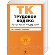 Трудовой кодекс РФ с изменениями и дополнениями