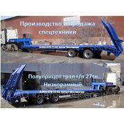 Трал полуприцеп тяжеловоз грузоподъемность 27 тонн. ОТ ИЗГОТОВИТЕЛЯ!!! Низкие цены