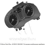 Комбинация приборов ГАЗель-NEXT (A21R23.3801) фото