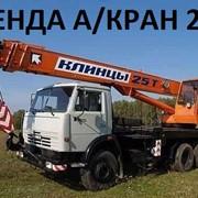 Услуги автокрана Камаз Клинцы 25 тонн фото