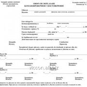Командировочное удостоверение + авансовый отчет OD288 фото
