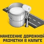 Нанесение дорожной разметки в Калуге и Калужской о фото