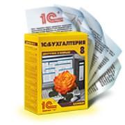 1С:Предприятие 8 Бухгалтерия для Казахстана фото