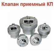 Клапана приемные КПН-40, 50, 80 фото