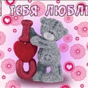 3D открытка Тедди Я тебя люблю фото