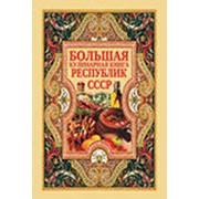 Большая кулинарная книга республик СССР фото
