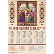 Православний календар фото